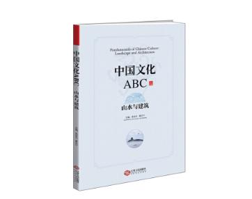 看名山大川,《中国文化ABC:山水与建筑》入选2020年全国有声读物精品出版工程