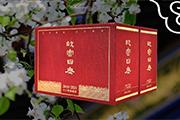 中国最美日历《故宫日历》推出典藏版 京东11.11独家限量上线