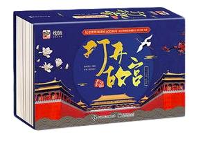 """献礼紫禁城600周年,为孩子们送上立体""""故宫"""""""