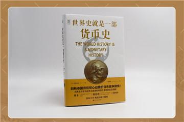 天天听好书:《世界史就是一部货币史》