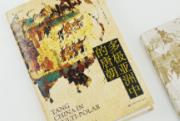 天天听好书:《多级亚洲中的唐朝》