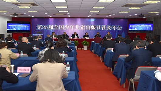 """""""十四五""""期间少儿出版如何创新、实现高质量发展:第35届全国少年儿童出版社社长年会在上海召开(上)"""