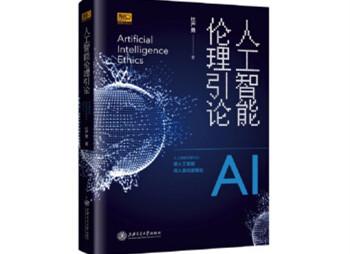 天天听好书:《人工智能伦理引论》