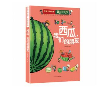 西瓜从哪里来?日记形式记载可爱植物成长