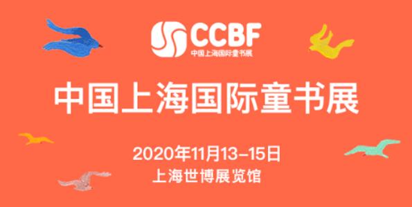 七位名家降临2020上海国际童书展,浙少社惊喜不断