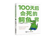 教会孩子如何看待生命的价值 接力出版社畅销日本漫画《100天后会死的鳄鱼君》全新上市