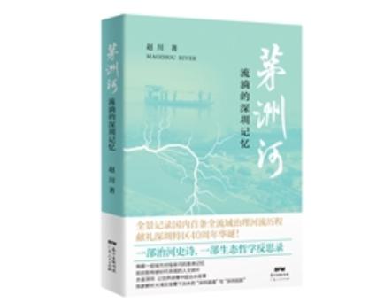 《茅洲河:流淌的深圳记忆》出版,献礼深圳特区40周年华诞