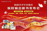 新疆青少年出版社版权输出新书发布会在2020第八届上海国际童书展成功举办