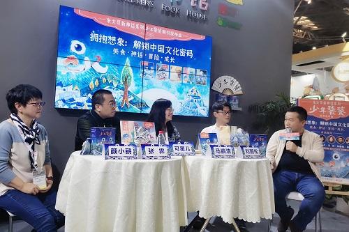 拥抱想象,解锁中国文化密码——《朱大可新神话系列·少年饕餮》新书亮相上海国际童书展