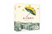 《黄色蝴蝶伞》:体会异域文化,感受人生诗意和哲理
