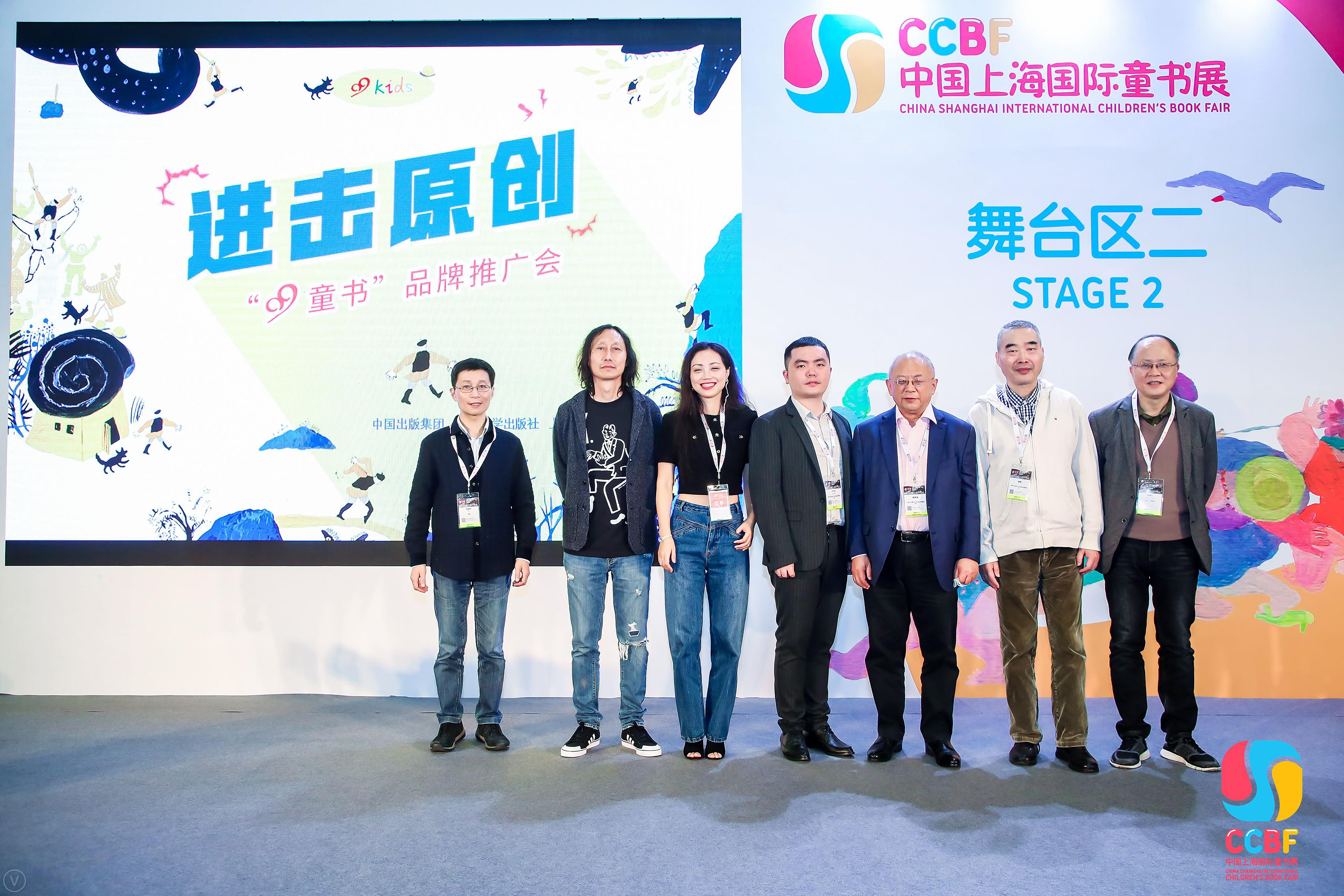 """进击原创——""""99童书""""品牌推广会在上海国际童书展隆重举行"""
