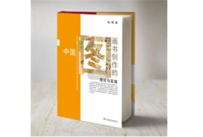 聚焦中国图画书近30年创作,从理论和作品探索图画书未来