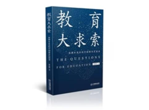 透视九大根本性教育问题,《教育大求索》展望教育走势