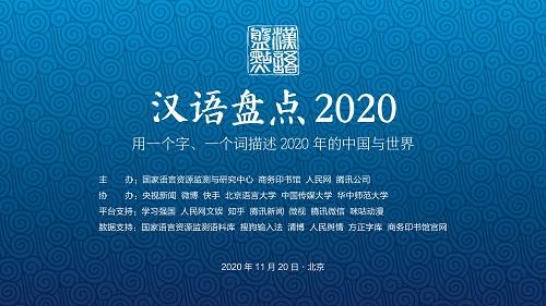 """""""汉语盘点2020""""启动仪式在商务印书馆举行,描述中国视野下社会变迁"""