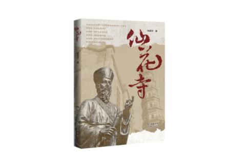 明万历年间,在仙花寺看见传奇教士利玛窦