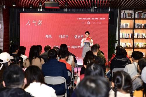 广西师大社第一届书评大赛颁奖仪式在桂举行,万元大奖花落山西高三学子