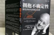 天天听好书:《拥抱不确定性:新经济时代的商业法则》