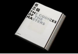 甄选24本艺术家手作书,以图书实现视觉化表达