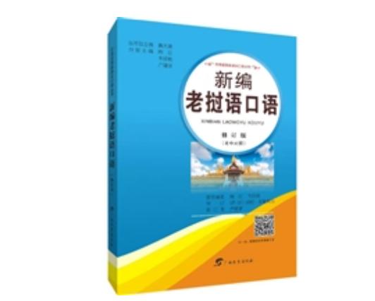 老挝出任第17届东博会主题国,广西教育出版社推新版《新编老挝语口语》助力学习
