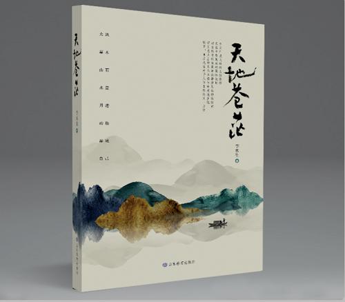 捏紧精神与自然的钥匙,李木生散文集《天地苍茫》出版