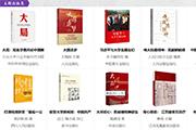 2020年11月百道好书榜·主题出版类(20本)