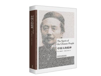 """一战后掀起""""东方热""""的书,如今再出版"""