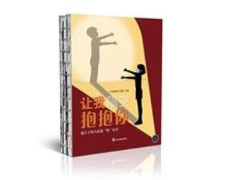 《让我隔空抱抱你》打动人海内外,阿语版新书首发