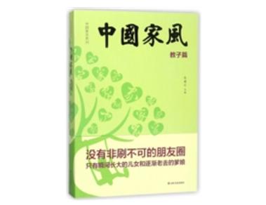 中国家风进万家,山东友谊有声读物入选2020年全国有声读物精品出版工程