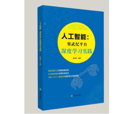 《人工智能:寒武纪平台深度学习实践》出版,为人工智能提供战略支撑