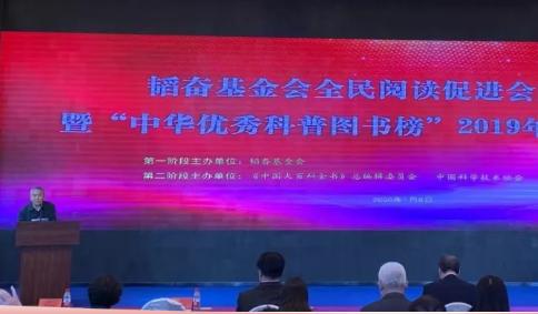 """《藏在地图里的二十四节气》荣获""""2019年度十大科普优秀图书"""""""
