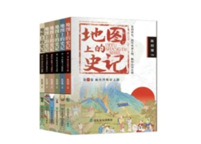 过地图读《史记》,上市一月社群销售达5171套