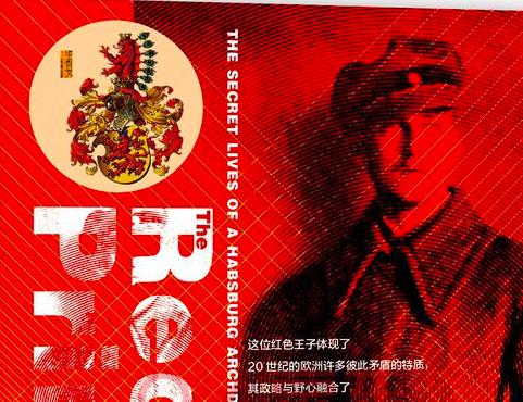 """聚焦哈布斯堡王朝,讲述""""红色王子""""的个人史"""