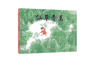 """看""""东方仙草""""的故事,在阅读中体悟生命与成长"""