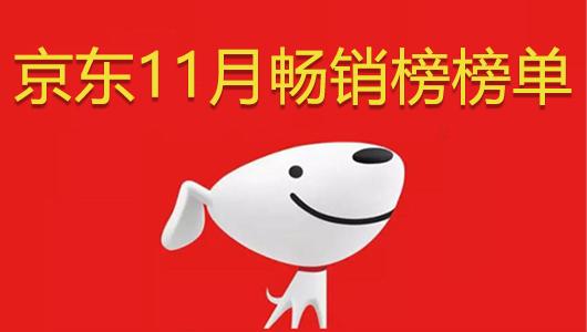 京东11月畅销书榜单揭晓,经典书目持续霸榜!