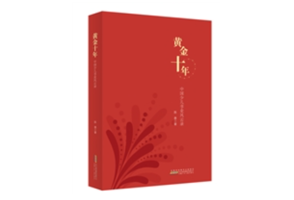 亲历、见证中国少儿出版黄金时代发展历程,书写出版编年史