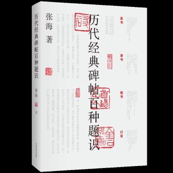 《历代经典碑帖百种题识》编辑手记——我给张海先生当责编