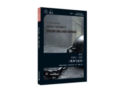 解读《规训与惩罚》,揭穿权力与惩罚之关系实质