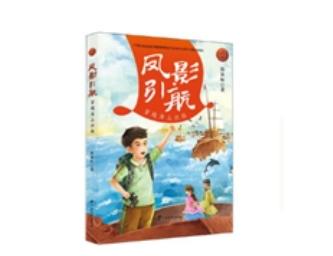 儿童文学主题写作及意义——评陈丽虹小说《凤影引航:穿越海上丝路》