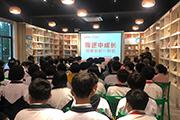 海南新华校园书店举办心理健康教育主题活动,搭建亲子沟通桥梁