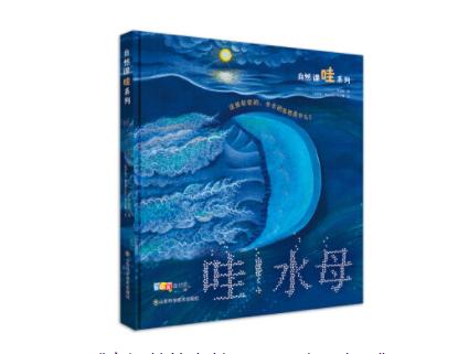海洋精灵有什么样的习性?这本书让你感受自然魅力