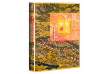 """品读古都历史文化,揭开日本""""洛阳学""""给我们的启示"""