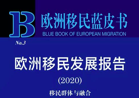 2020年欧洲移民的最新发展与融合状况