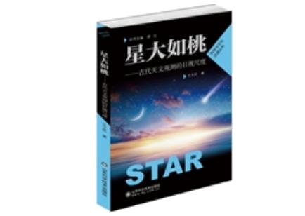 《星大如桃:古代天文观测的目视尺度》:认识星空,观测天象