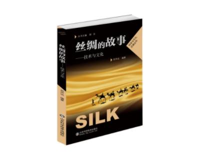 了解和继承中国传统文化精华,揭开了丝绸文明史