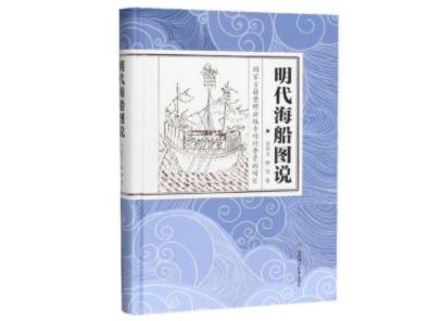 汇集明代海船的图和说,展现多年研究成果