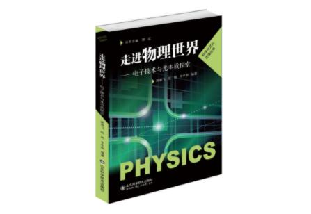 看电子技术发展史,走进物理世界