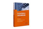 从活塞功能、要求、结构类型,介绍车活塞设计及发动机试验