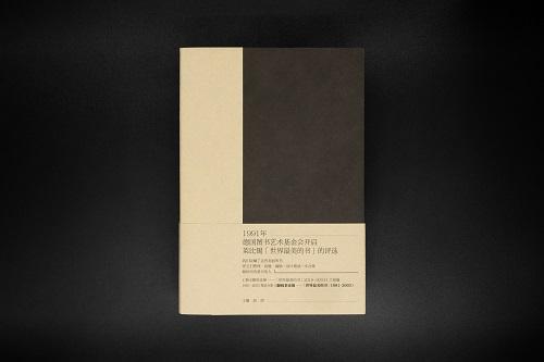 """看中国的设计师,怎样做出了""""世界最美的书合集"""""""