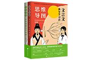 一套书征服初中古诗文,中西合璧学习法让学习更容易