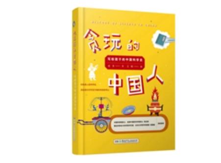 中国人是如何玩出影响世界的四大发明的?看充满智慧中国科技发明